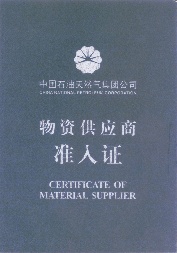 China Petroleum and Natural Gas Supplier