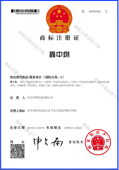 """鑫中燃""Trademark registration certificate"