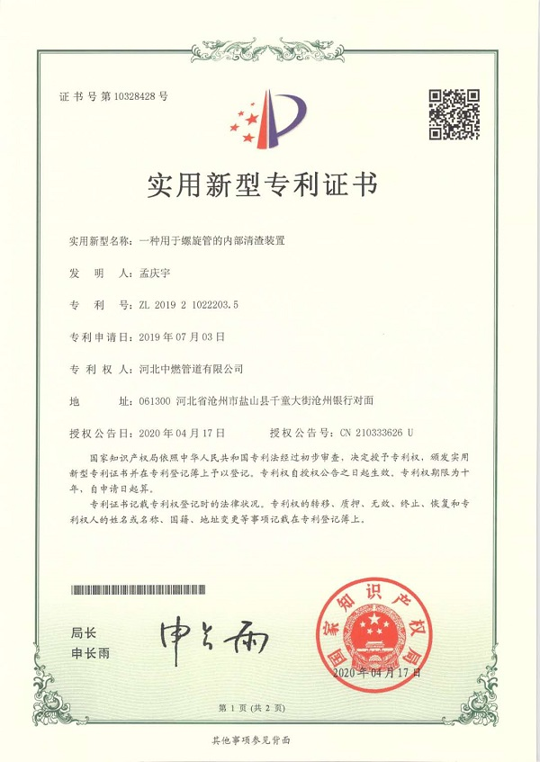 Patent Certificate: Ssaw Pipe