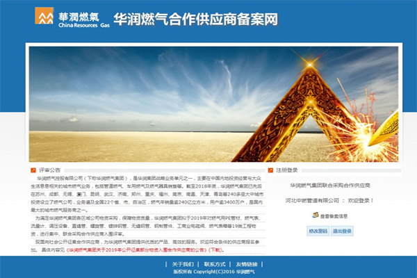 China Resources Gas Cooperative Supplier Filing Network