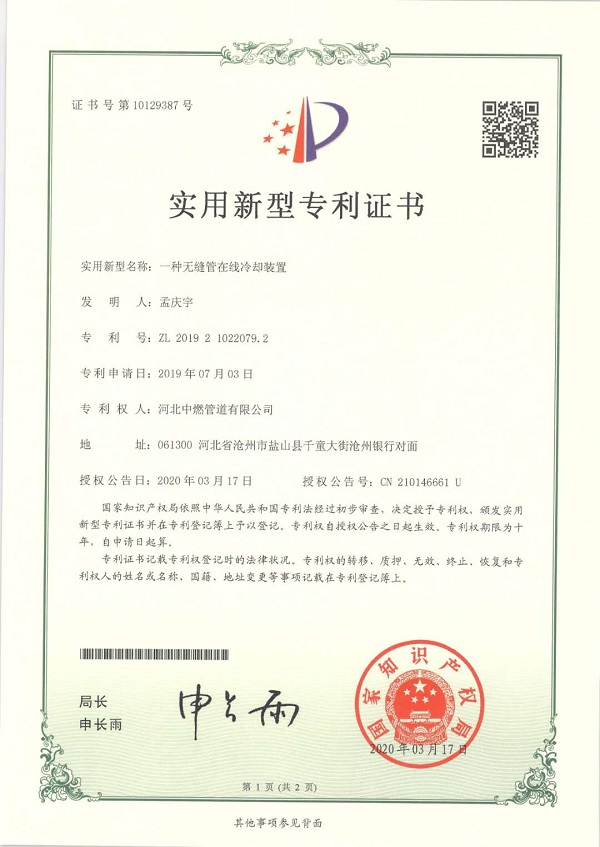 Patent Certificate: Seamless Pipe