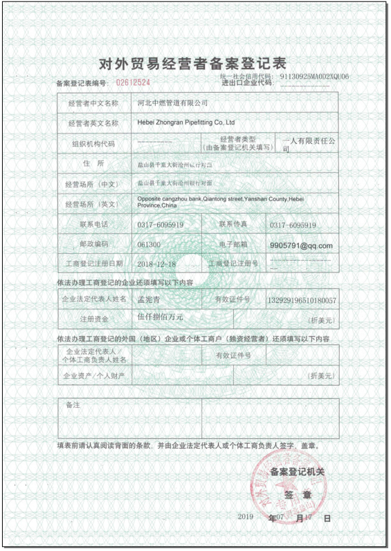 Certificate of Import and Export